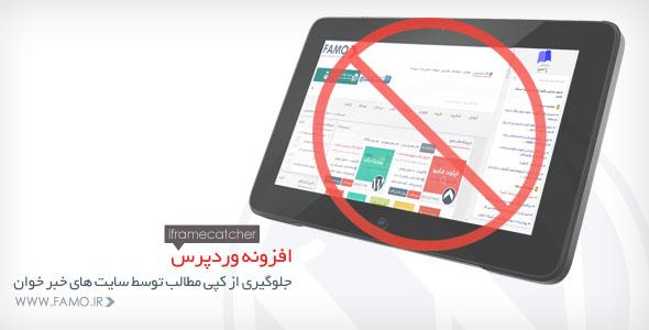 افزونه وردپرس جلوگیری از کپی مطالب توسط سایت های خبر خوان