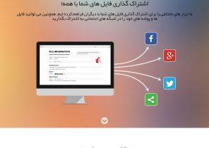 دانلود اسکریپت آپلود و اشترک گذاری فارسی Yetishare