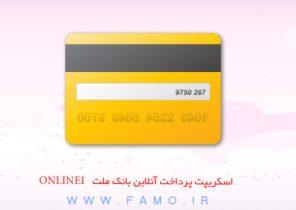 دانلود اسکریپت پرداخت آنلاین بانک ملت onlinei