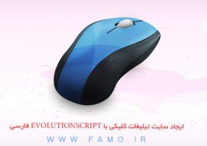 ایجاد سایت تبلیغات کلیکی با EvolutionScript فارسی