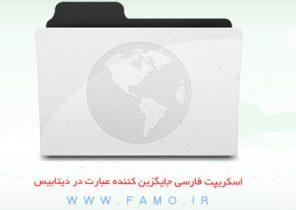 اسکریپت فارسی جایگزین کننده عبارت در دیتابیس
