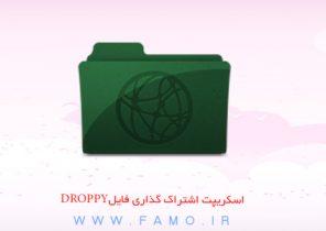 اسکریپت اشتراک گذاری فایل Droppy نسخه ۱٫۰٫۵