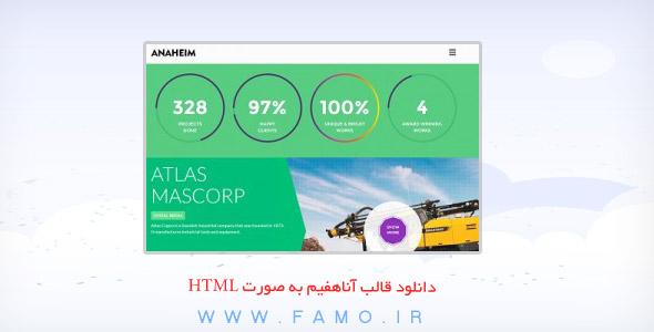 دانلود قالب anaheim به صورت HTML