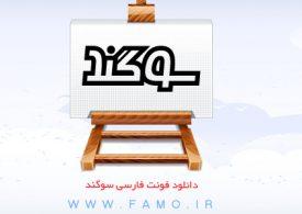 دانلود فونت فارسی سوگند