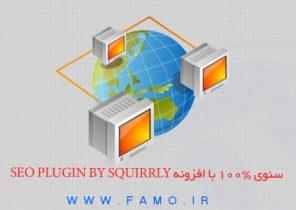 سئوی ۱۰۰% با افزونه SEO Plugin by SQUIRRLY