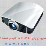 افزونه ویدیو پلیر JW Player فارسی نسخه ۲.۱.۱