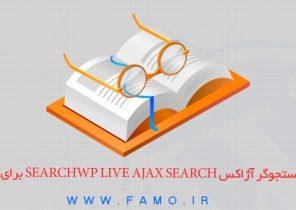 افزونه جستجوگر آژاکس SearchWP Live Ajax Search برای وردپرس