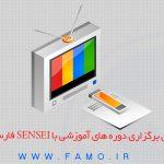 افزونه وردپرس برگزاری دوره های آموزشی با Sensei فارسی نسخه 1.7.7