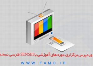 افزونه وردپرس برگزاری دوره های آموزشی با Sensei فارسی نسخه ۱٫۷٫۷