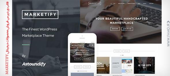قالب وردپرس فروش محصولات دیجیتال Marketify