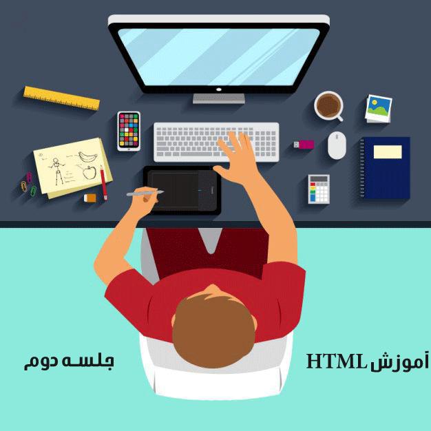 آموزش HTML جلسه دوم