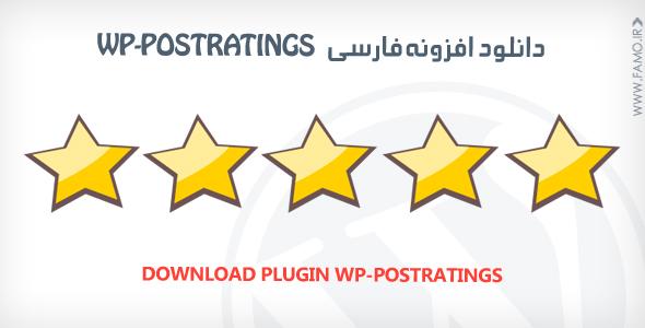 دانلود افزونه فارسی wp-postratings