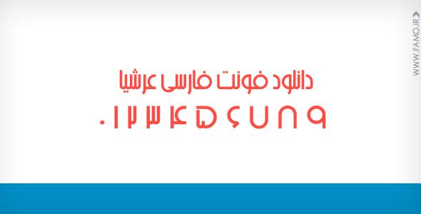 دانلود فونت فارسی عرشیا