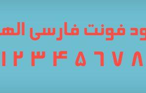 دانلود فونت فارسی الهام