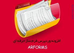 دانلود افزونه وردپرس فرم ساز حرفه ای ARForms