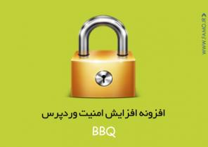 افزایش امنیت وردپرس با استفاده از افزونه BBQ