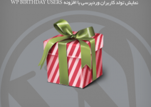 نمایش تولد کاربران وردپرسی با افزونه WP Birthday Users