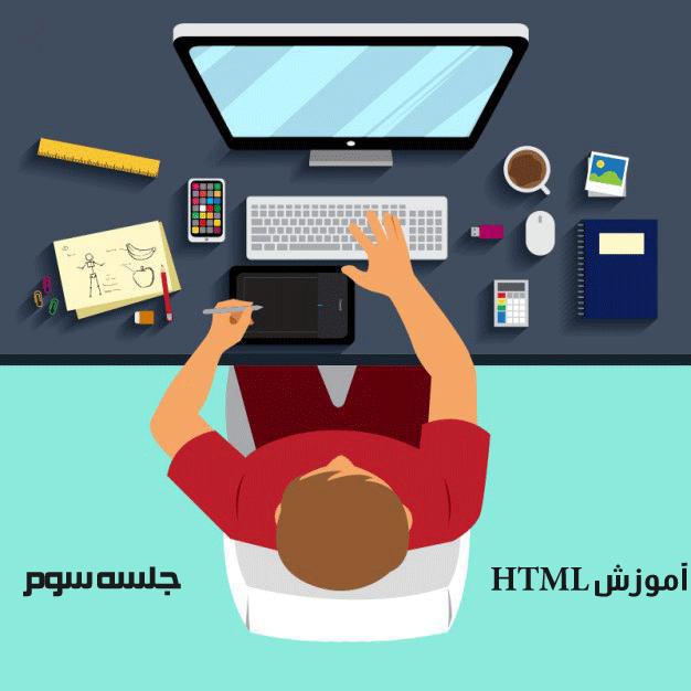 آموزش html جلسه سوم