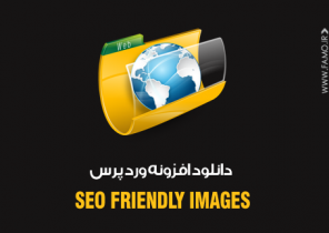 دانلود افزونه SEO Friendly Images برای بهبود سئوی تصاویر سایت
