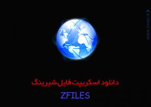 دانلود اسکریپت فایل شیرینگ zFiles