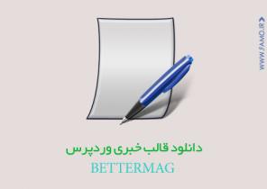 دانلود قالب خبری وردپرس BetterMag