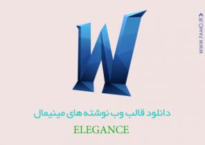 دانلود قالب وب نوشته های مینیمال Elegance