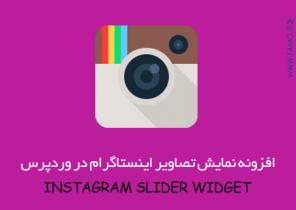 دانلود افزونه نمایش تصاویر اینستاگرام در وردپرس