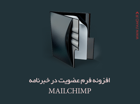 دانلود افزونه فرم عضویت در خبرنامه MailChimp Forms by MailMunch