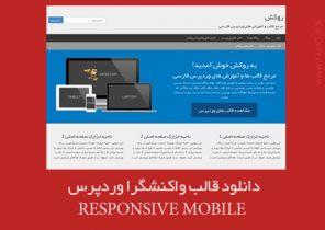 دانلود قالب واکنشگرا وردپرس Responsive Mobile