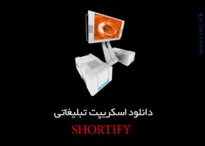 دانلود اسکریپت تبلیغاتی Shortify