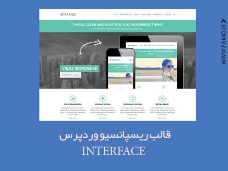 قالب ریسپانسیو وردپرس interface