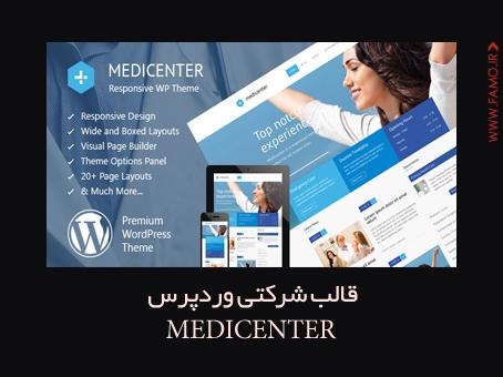 قالب شرکتی وردپرس medicenter