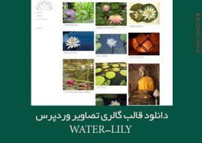 دانلود قالب گالری تصاویر وردپرس water-lily