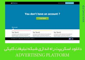 دانلود اسکریپت راه اندازی شبکه تبلیغات کلیکی Advertising Platform