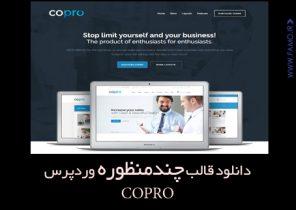 دانلود قالب چندمنظوره CoPro وردپرس