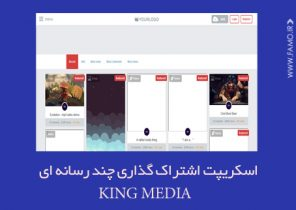 دانلود اسکریپت اشتراک گذاری چند رسانه ای King MEDIA