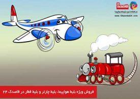 خرید بلیط هواپیما، بلیط چارتر و بلیط قطار در قاصدک ۲۴