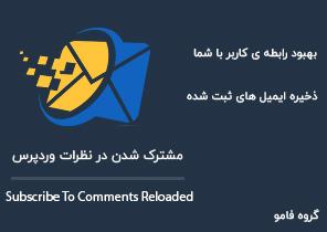 افزونه Subscribe To Comments Reloaded