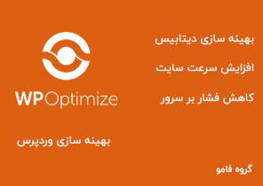 افزونه WP-Optimize | بهینه سازی دیتابیس | افزایش سرعت سایت