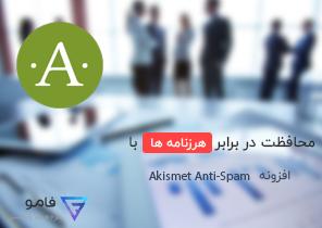 افزونه Akismet Anti-Spam | افزایش امنیت وردپرس | افزونه محبوب وردپرس