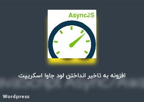 افزونه Async JavaScript | افزایش سرعت سایت