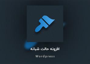 افزونه Dark Mode | تغییر رنگ محیط کاربری وردپرس