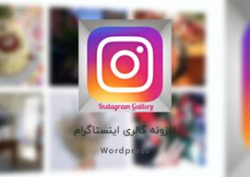 افزونه Instagram Gallery | نمایش صفحه اینستاگرام در وردپرس
