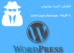 افزونه Limit Login Attempts | افزایش امنیت وردپرس