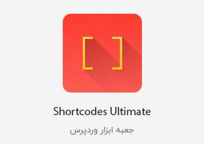 افزونه Shortcodes Ultimate | جعبه ابزار وردپرس