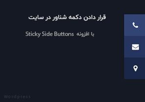 افزونه Sticky Side Buttons | قرار دادن دکمه شناور در وردپرس