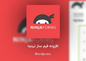 افزونه Ninja Forms | فرم ساز قدرتمند وردپرس