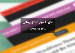 افزونه WP Notification Bars | افزونه کاربردی وردپرس