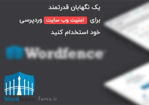 افزونه Wordfence Security | افزایش امنیت وردپرس | افزونه محبوب وردپرس