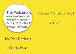 افزونه ستاره دار کردن نوشته های وردپرس | افزونه kk Star Ratings